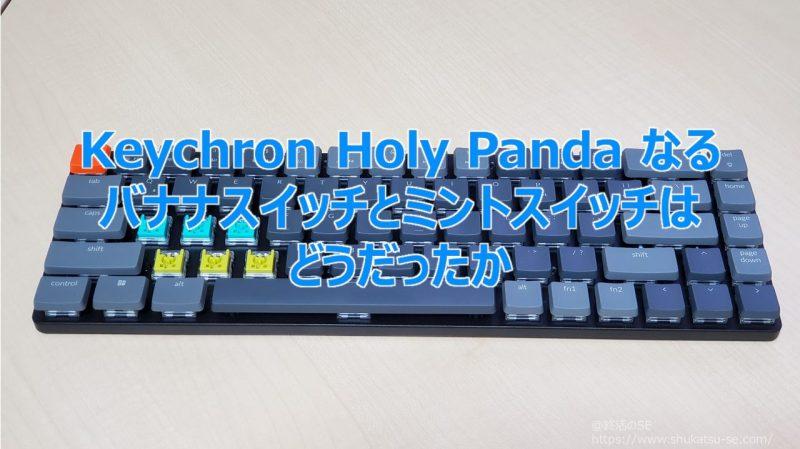Keychron Holy Panda なるバナナスイッチとミントスイッチはどうだったか