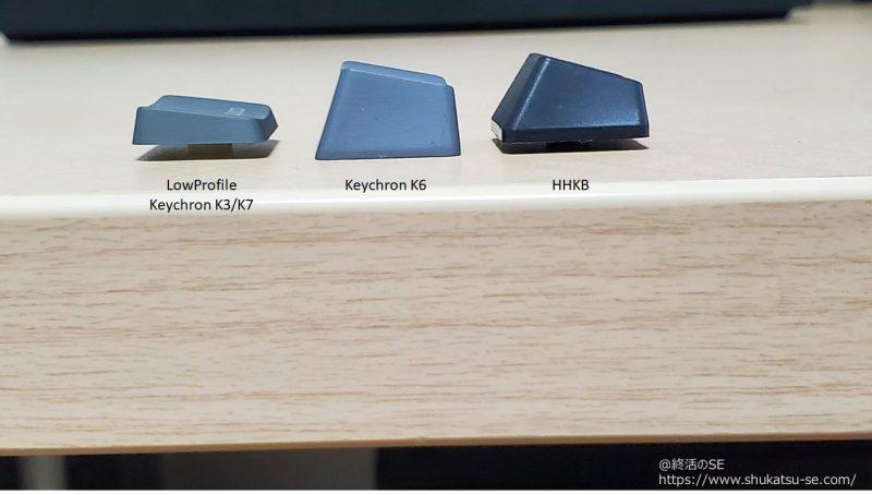 Keychron K6 キーキャップの高さ比較