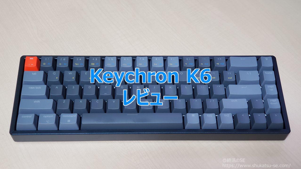 Keychron K6 レビュー