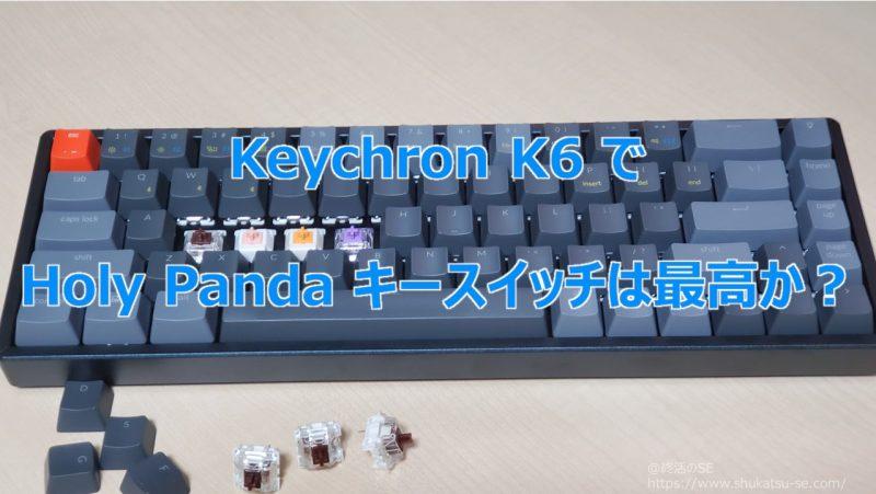 Keychron K6 で Holy Panda キースイッチは最高か?