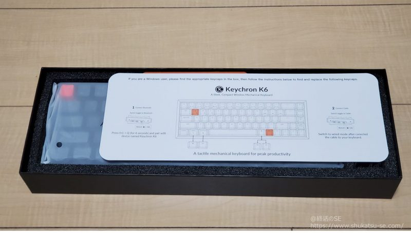 Keychron K6 蓋開け