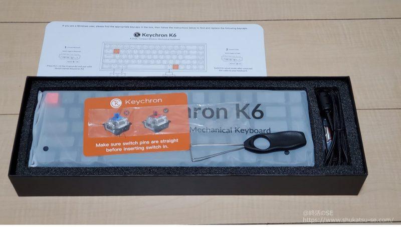 Keychron K6 クイックシートのけ